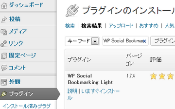WP Social Bookmarking Light01