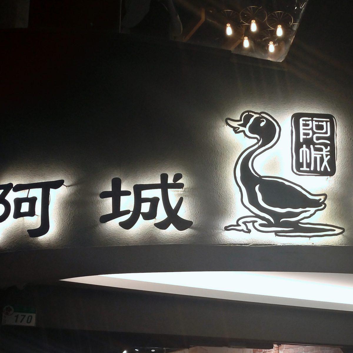 台北市阿城鵝肉の看板