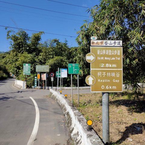 台湾新北市-新山夢湖登山歩道の看板