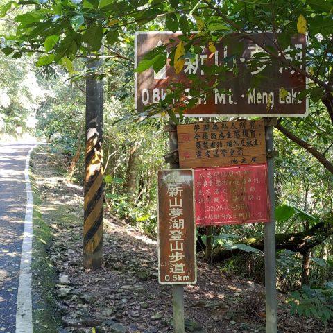 新山夢湖登山歩道まであと0.5km